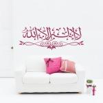 sticker-shahada-ornement-floral