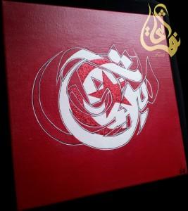 tunis-calligraphie
