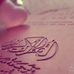 54 – L'amour du Coran