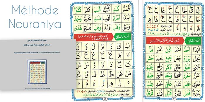 Nouraniya